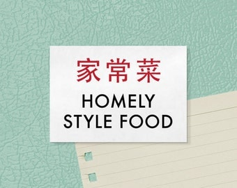 Silly Chinglish Magnet. Cute Chinese. Homely Style Food