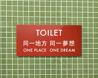 Funny Sign for the Bathroom, Toilet or Restroom. Cute Chinglish Signage. One Place One Dream