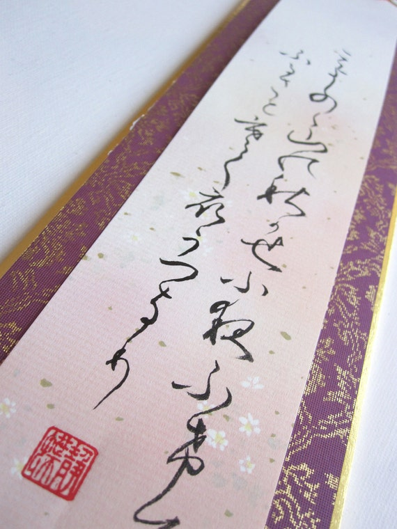 Japanese Calligraphy Wall Hanging Art - One Poem from One Hundred Famous Poems