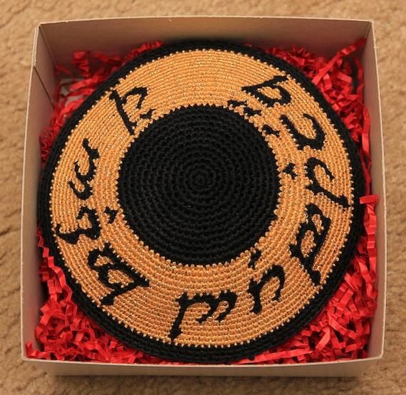 Lord of the Rings Crocheted Kippah / Yarmulke