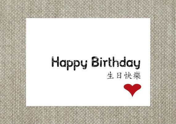 happy birthday chinese typography a card, Birthday card