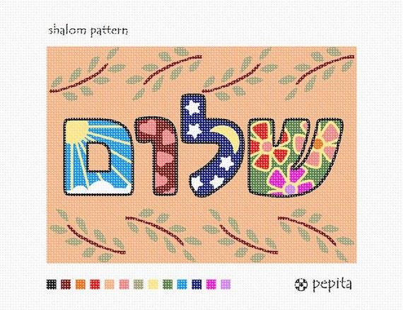 Shalom Peace Needlepoint Canvas