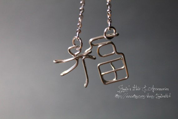 """Wire art necklace - Chinese character """"Blessing"""""""