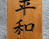 Peace Japanese Calligraphy Wall Art