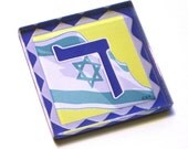Hebrew alphabet magnets - Buy 3 or more for a discount price . . .