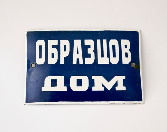 Vintage PERFECT HOME sign Russian plate plaque