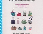 Basic Book for BagsMaking  II by  Ikuyo Umetani Japanese Sewing Craft Book (In Chinese)