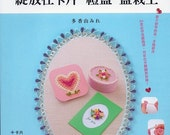 Paper Quilling For Beginners  Japanese Craft Book (In Chinese)