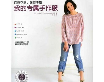 My Clothes by Yoshiko Mizuno - Japanese Sewing Pattern Book for Women (In Chinese)