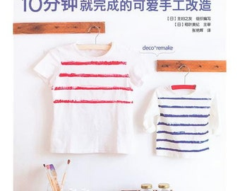 10 Minutes Easy Remake Clothes by Miki Inaba - Japanese Pattern Book of Upcycled Clothes & Zakka Goods (In Chinese)