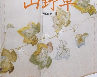 Wild Grass of Mountain by Sadako Totsuka Japanese Embroidery Craft Book (In Chinese)
