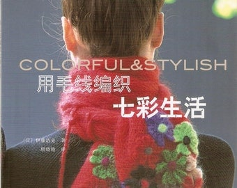 Colorful and Stylish Crochets Goods by Hiroshi Ito Japanese Crochet Craft Book (In Chinese)
