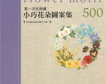 500 Embroidery Flower Motifs- Japanese Craft Book (In Chinese)
