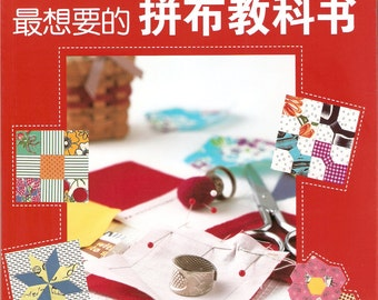 The Basic of Patchwork Japanese Craft Book (In Chinese)