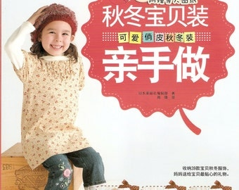 Fall & Winter Kids Clothes Japanese Sewing Craft Book (In Chinese)