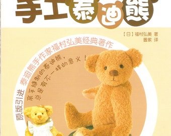 Making Teddy Bear by Hiromi Fukumura Japanese Craft Book (In Chinese)