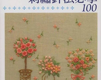 100 Embroidery Techniques by Yukiko Ogura Japanese Craft Book (In Chinese)