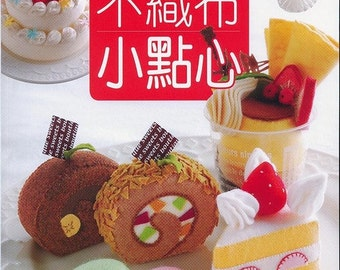 Handmade Felt Sweets Japanese Craft Book (In Chinese)