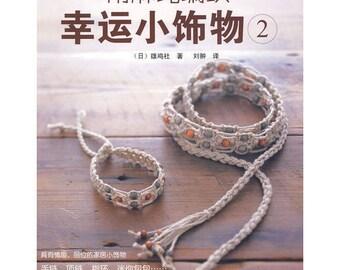 Handmade Hemp Jewelry Vol 2. Japanese Craft Book (In Chinese)