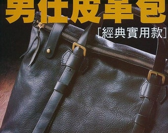 Hand Sewing Leather Bag For Men - Japanese Handmade craft book (In Chinese)