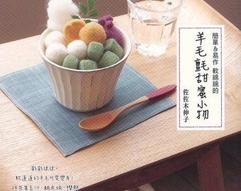 Handmade Japanese Felt Wool Sweets by Sasaki Nobuko Japanese Craft Book (In Chinese)