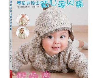 Lovely Crochet Baby Clothes & Zakka Goods by Yumiko Kawaji Japanese Crochet Craft Book (In Chinese)