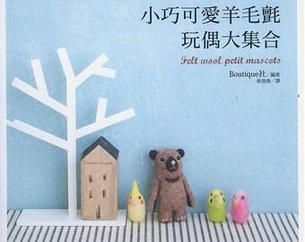 53 Felt Wool Petit Mascots Japanese Felting Craft Book (In Chinese)
