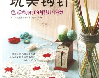 Kawaii & Colorful Crochet Zakka Goods by Kazuko Ryokai Japanese Crochet Craft Book (In Chinese)
