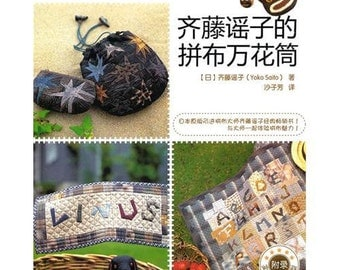 Patchwork Quilt Goods by Yoko Saito Japanese Craft Book (In Chinese)