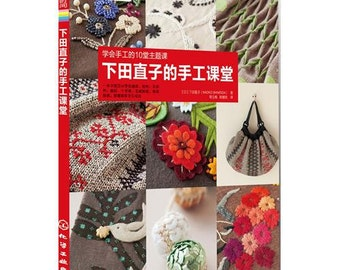 My Handmade Life By Naoko Shimoda Japanese Craft Book (In Chinese)