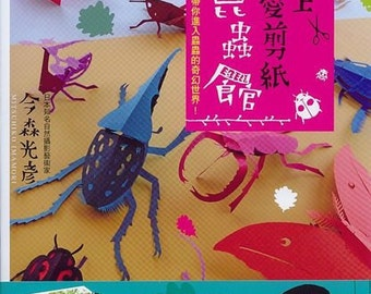 Cut out the Incredible Insects II Japanese Craft Book (In Chinese)