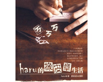 My Life with Rubber Stamps Craft Book (In Chinese)