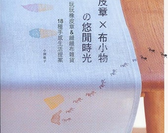 Fun Eraser Rubber Stamps on Fabrics and Clothes Japanese Craft Book (In Chinese)