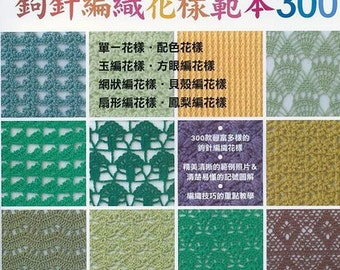 300 Crochet Patterns Japanese Crochet Craft Book (In Chinese)