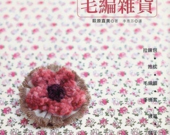 Warm And Fuzzy Crocheted Zakka Goods Japanese Crochet Craft Book (In Chinese)