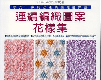 60 Continuous Crochet Floral Patterns Japanese Crochet Craft Book (In Chinese)