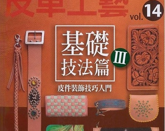 Leather Craft Technique Encyclopedia III Japanese Leather craft book (In Chinese)