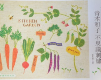 Kitchen Garden by Kazuko Aoki Japanese Embroidery Craft Book (In Chinese)