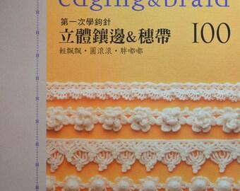 100 Crochet Edging & Braid Japanese Crochet Craft Book (In Chinese)