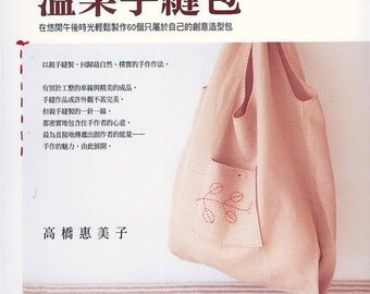 60 Small Zakka Bags by Emiko Takahashi Japanese Sewing Craft Bok (In Chinese)