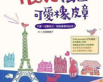 France Eraser Stamp Motifs by Yoko Ganaha Japanese Craft Book (In Chinese)