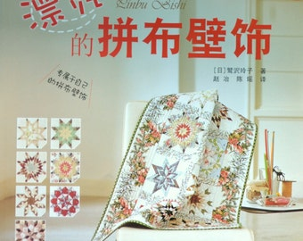 Wallart Patchwork by Reiko Washizawa- Japanese Craft Book (In Chinese)