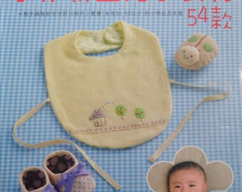 54 Handmade Baby and New Borns Clothes Japanese Sewing Craft Book (In Chinese)