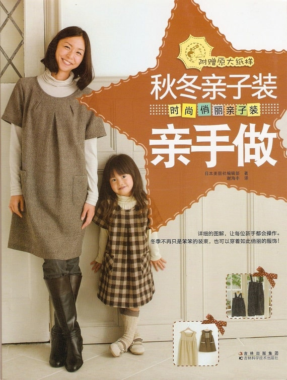 Mom & Girl Handmade Winter Clothes - Japanese Sewing Craft Book (In Chinese)