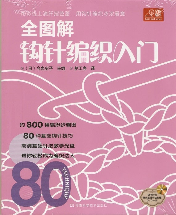 80 Beginners Corchet Techniques with DVD - Japanese Crochet Craft Book (In Chinese)