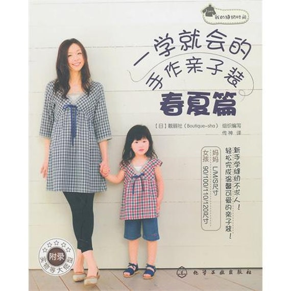 SALE Easy Summer Clothes and Accessories for Mom & Girls Japanese Sewing Craft Book (In Chinese)