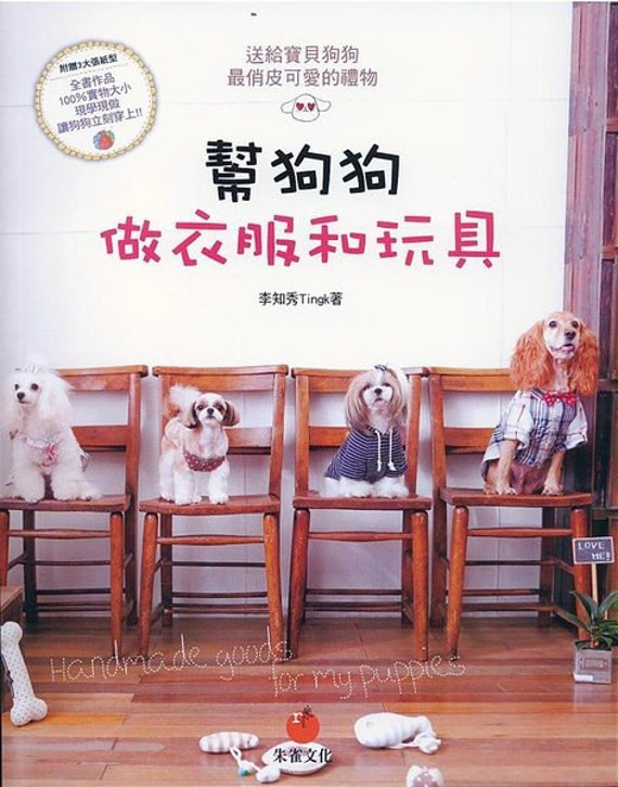 Handmade Goods for my Puppies Korean Craft Book (In Chinese)