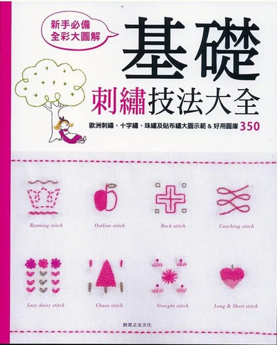 Basic of embroidery patterns japanese craft book in