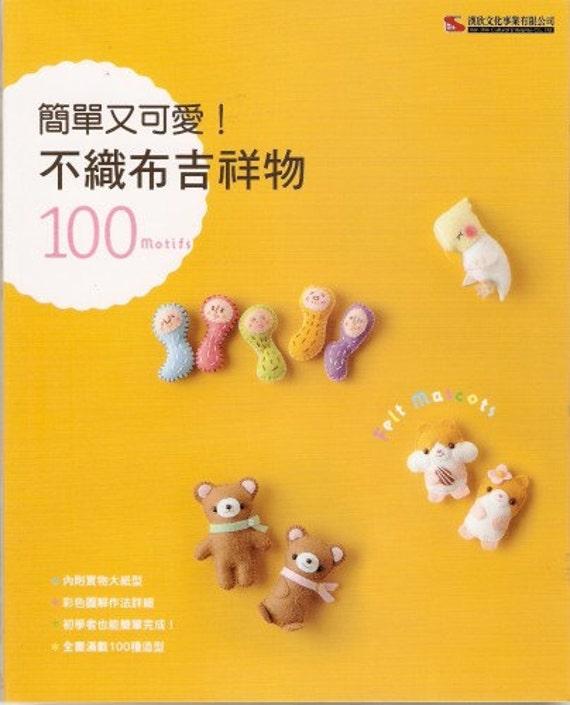 100 Felt Mascots Motifs Japanese Craft Book (In Chinese)