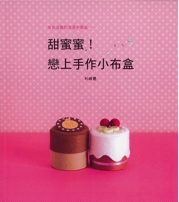 In Love with Petit Cartonnage Japanese Craft Book (In Chinese)